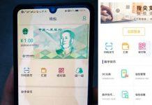 Uang_digital_tionkok